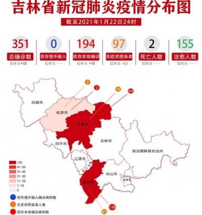 吉林省新冠肺炎疫情分布图(2021年1月23日公布)