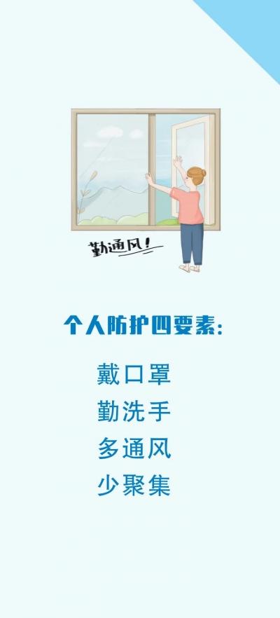 """农村地区新冠肺炎防控""""秘籍"""""""