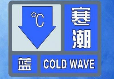 【广电快讯】延边州气象局15时30分发布寒潮蓝色预警