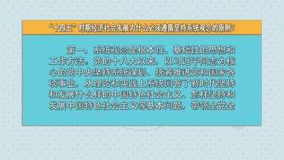 """【视频新闻】""""十四五""""时期经济社会发展为什么必须遵循坚持党的全面领导的原则?"""