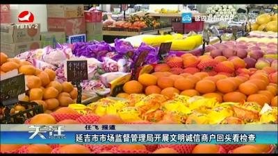延吉市市场监督管理局开展文明诚信商户回头看检查
