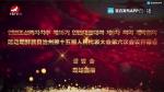 延边朝鲜族自治州第十五届人民代表大会第六次会议开幕式