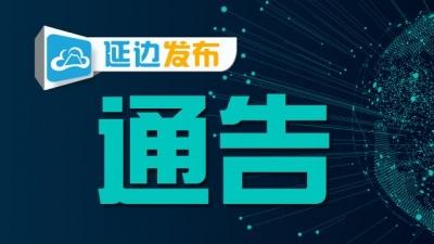 吉林省新冠肺炎疫情防控工作通告