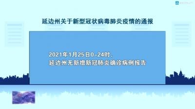 【视频新闻】延边州关于新型冠状病毒肺炎疫情的通报