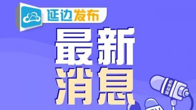 汪清县天府公寓4号楼2单元解除临时封闭