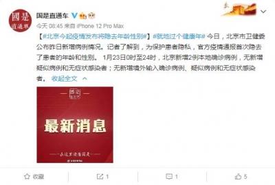 北京今起疫情发布将隐去患者年龄性别