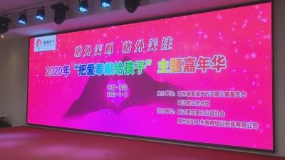"""【视频新闻】2020年""""把爱献给孩子""""主题嘉年华活动在延吉举行"""
