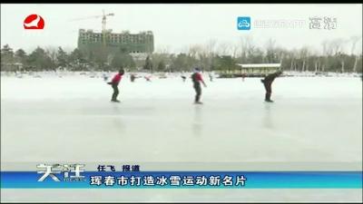 珲春市打造冰雪运动新名片