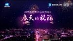 2021年春节文艺晚会