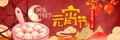 【专题】网络中国节·元宵节