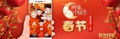 【专题】网络中国节·春节