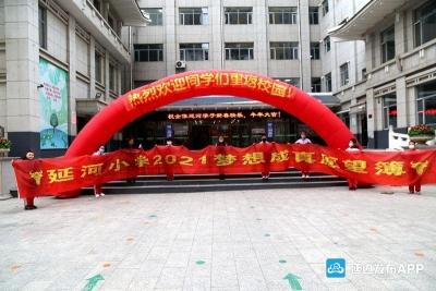 延河小学举行隆重开学仪式 欢迎同学们返校