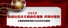 """2020""""弘扬社会主义核心价值观·共筑中国梦""""主题原创网络视听节目优秀作品展播"""