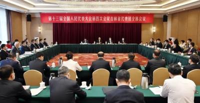 吉林代表团召开全体会议