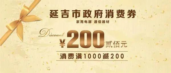明日9:00,延吉市发放500万元政府消费券