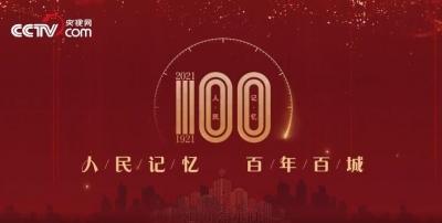 《人民记忆 百年百城|延边奔小康 》重磅上线!100秒看最美优游代理乡!