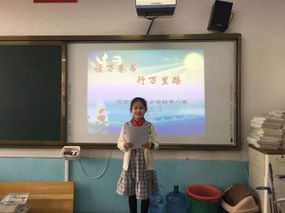 延吉市进学小学开展寒假读书分享活动
