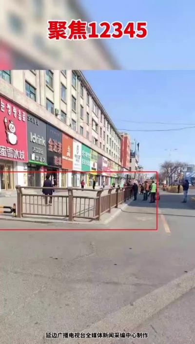 【网友爆料】经营了近20年门市房前的停车位被栏杆包围   和龙市公安局:为整治乱停放行为