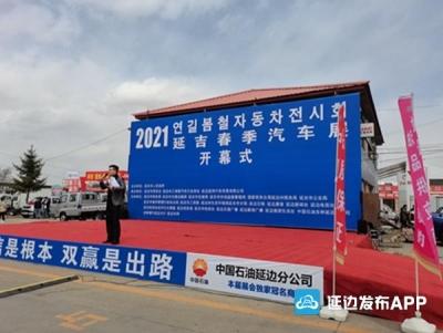 2021延吉春季汽车展开幕