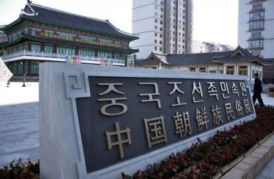 中国朝鲜族民俗园开园了