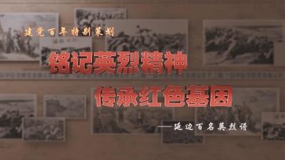 【视频新闻】铭记英烈精神 传承红色基因——申春
