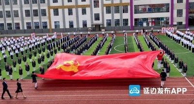 """延吉市教育系统启动""""听习总书记的话 跟党走""""党旗传递活动"""