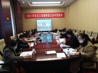 2021年东北三省朝鲜语文协作联席会在长春召开