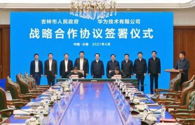 景俊海韩俊一起与华为公司高级副总裁鲁勇举行会谈并见证签约