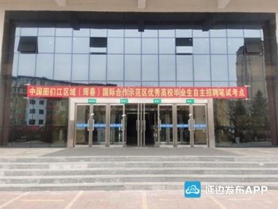 中国图们江区域(珲春)国际合作示范区在全州范围内率先举办优秀高校毕业生自主招聘考试