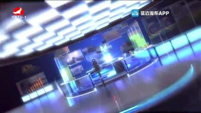 延边新闻 2021-04-14