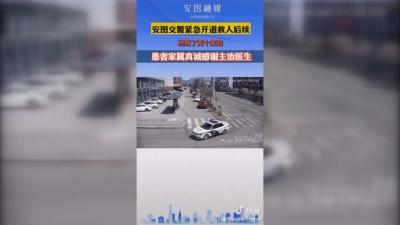 """【视频新闻】安图警车为生命""""开道"""" 短视频刷爆朋友圈"""