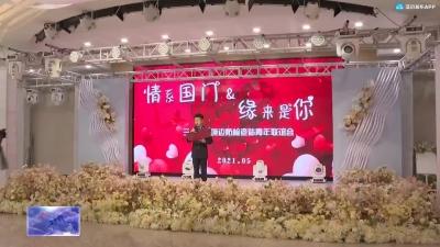 """【视频新闻】三合边检站开展""""情系国门 缘来是你""""青年联谊活动"""