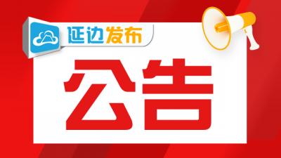 敦化:关于做好辽宁省营口市返(来)敦人员疫情防控工作的公告