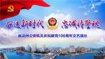 延邊州公安機關慶祝建黨100周年文藝演出