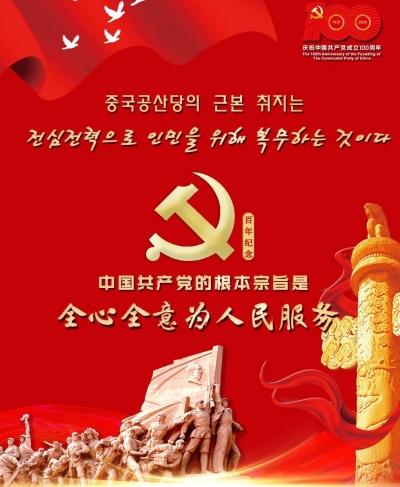【延边广电海报】中国共产党的根本宗旨是全心全意为人民服务