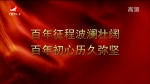映像延边 2021-07-21