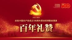 【专题】庆祝中国共产党成立100周年原创优秀歌曲展演《百年礼赞》