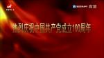 平安延边 2021-08-06