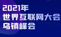 2021年世界互聯網大會烏鎮峰會