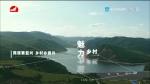 魅力乡村 2021-09-23