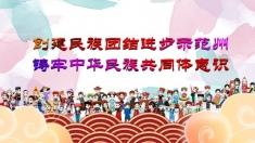 【專題】創建民族團結進步示范州 鑄牢中華民族共同體意識