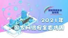 【專題】2021年國家網絡安全宣傳周