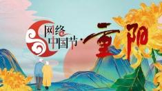 【專題】網絡中國節·重陽