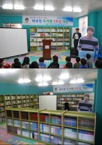 박유천, 섬마을 팔금도에 도서관 3호점 개관, 현금 1000만 원+책 6950여권 기증
