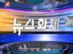 뉴스화제2016-01-02