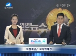 연변위성뉴스 2016-01-02