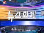 뉴스화제2016-01-09