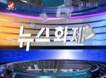 뉴스화제2016-01-30