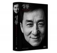 성룡, '철들기도 전에 늙었노라' 자서전 한국 출간