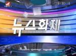 뉴스화제 2016-02-20